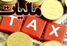 عوامل موثر بر درآمدهای مالیاتی | ثبت پایتخت | 02188742720 | مشاوره رایگان و تخصصی
