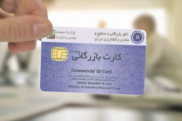 نحوه صدور کارت تجاری | ثبت پایتخت