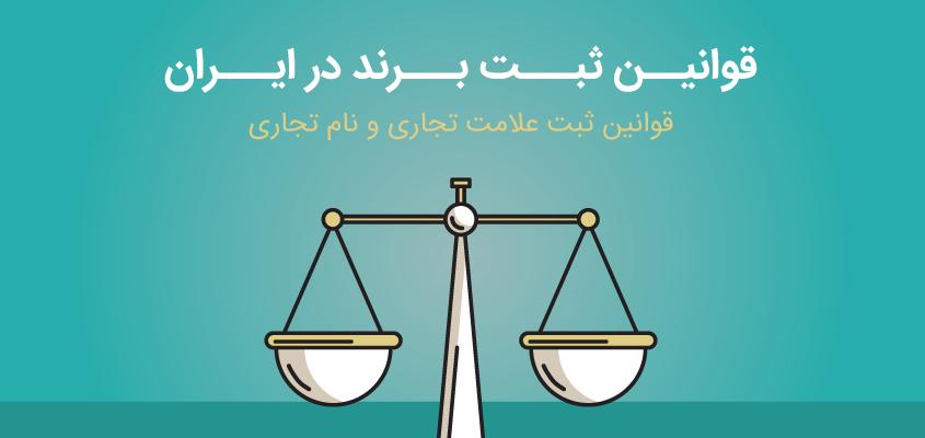 قوانین ثبت نام تجاری در ایران | ثبت پایتخت