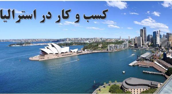 راه اندازی کسب و کار در کشور استرالیا   ثبت شرکت