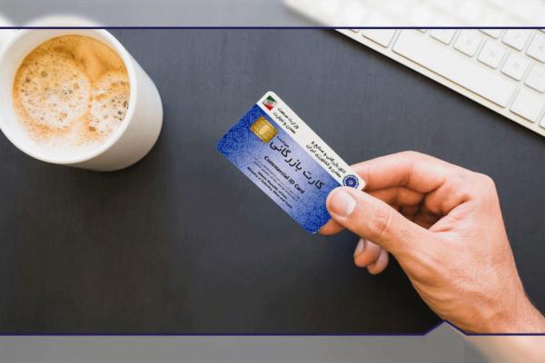 معافیت از داشتن کارت های تجاری | ثبت پایتخت